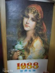 1988年挂历:世界名画