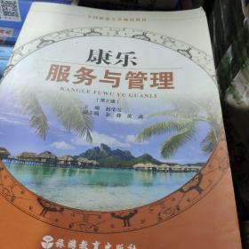 康乐服务与管理(第2版)/全国旅游专业规划教材