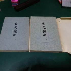 古文观止 上下册 中华书局 (竖排繁体版)1959年一版一印,正版珍本品相完好干净无涂画九品,外面包有手工书皮封套如图,精心保护书本,毛笔题名古文观止古色古香如图。
