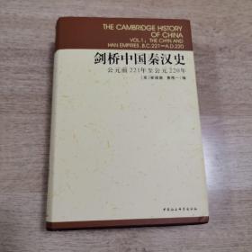 剑桥中国秦汉史
