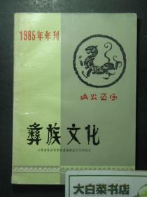 彝族文化 1985年年刊(47255)