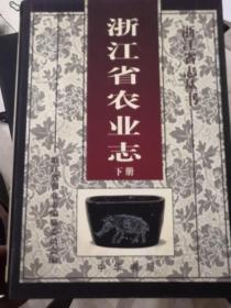 浙江省农业志(上下)