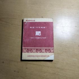 """农业""""八字宪法""""肥"""