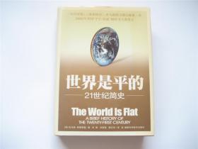世界是平的   21世纪简史  精装附原版书签 1版1印