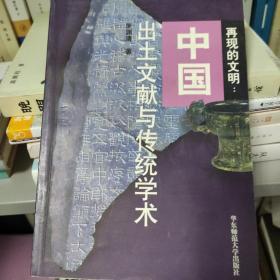 再现的文明:中国出土文献与传统学术