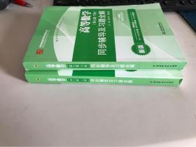 高等数学(第七版·上下册)同步辅导及习题全解/高校经典教材同?