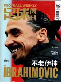 足球周刊2020 780