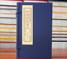 增补罗经图说子部珍本备要第189种 一函一册 竖版繁体 宣纸线装古籍周易易经哲学