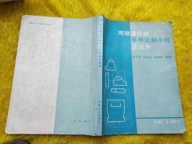 两效溴化锂吸收式制冷机及应用