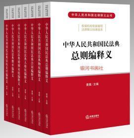 预售 2020新修订民法典《中华人民共和国民法典总则编释义》全套7本