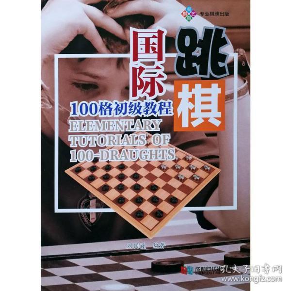 【正版】国际跳棋100格初级教程 入门书