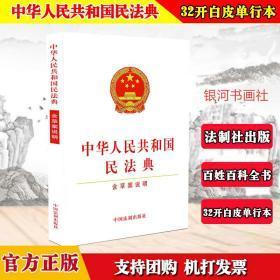 【正版包邮】中华人民共和国民法典(含草案说明)(32开白皮版)
