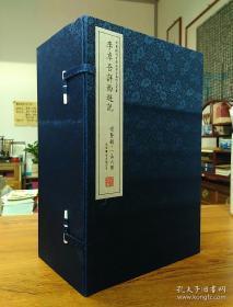 李卓吾评西遊记(崇贤馆藏书 一函六册)