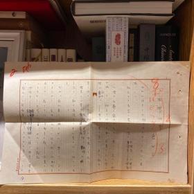日本左翼作家、鲁迅好友 鹿地亘 短篇小说手稿《工场地带》一份三大页