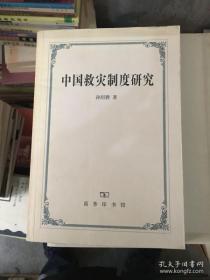 中国救灾制度研究
