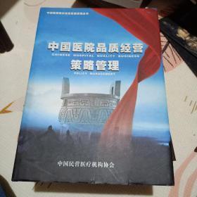 中国医院品质经营策略管理
