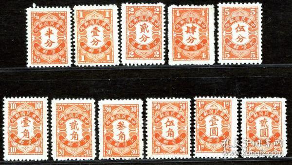 民国欠资邮票民国欠8香港版黄欠资邮票11全新好品相集邮收藏1