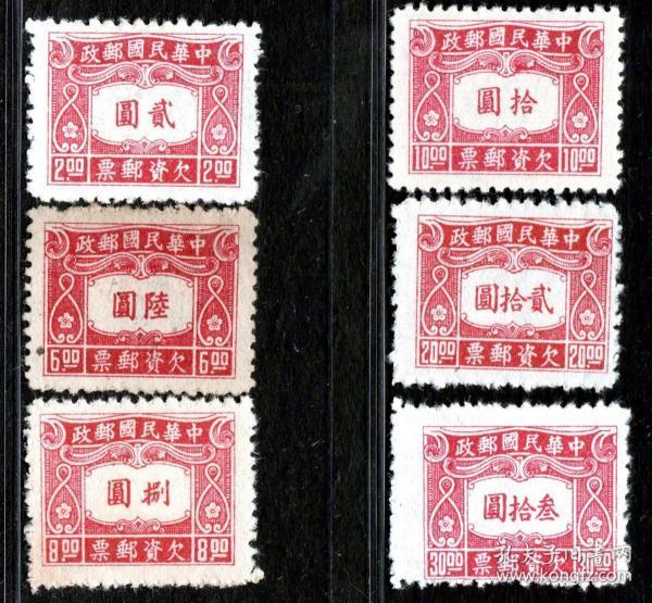 实图保真邮品欠10 中信二版欠资邮票新一套6全2
