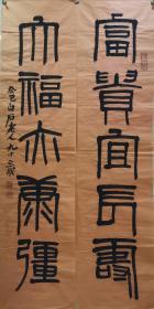 新到,台湾藏家提供,齐白石四尺纸本对联,包老包手绘,非大陆仿品