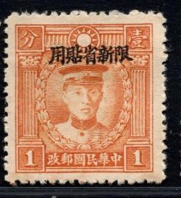 实图保真民新普6 北平版烈士像限新省贴用邮票 1分