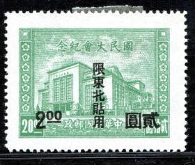 实图保真民国东北纪3国民大会加盖限东北贴用2元邮票新集邮收藏1