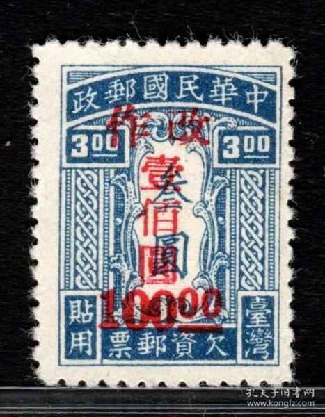 实图保真民国台欠2台湾贴用改值欠资邮票100元3元新票集邮品收藏1