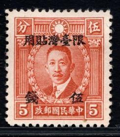 实图保真民台普2香港版烈士加盖限台贴5分5钱邮票新1枚2