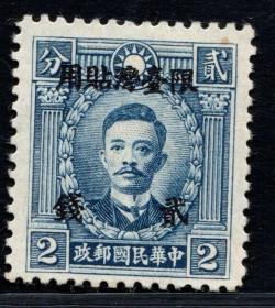 实图保真民台普2香港版烈士加盖限台贴2分2钱邮票新1枚1