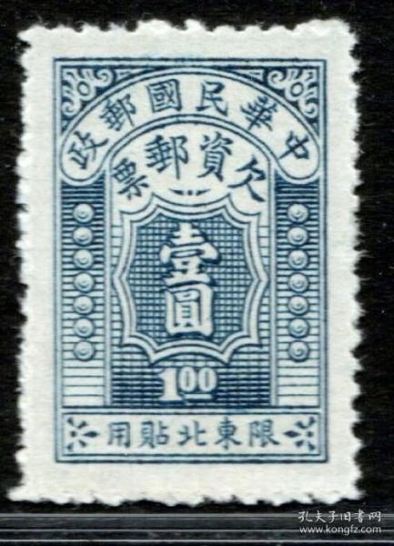 1949年前民国欠资邮票东北欠1北平版限东北贴用欠资1元100分新2