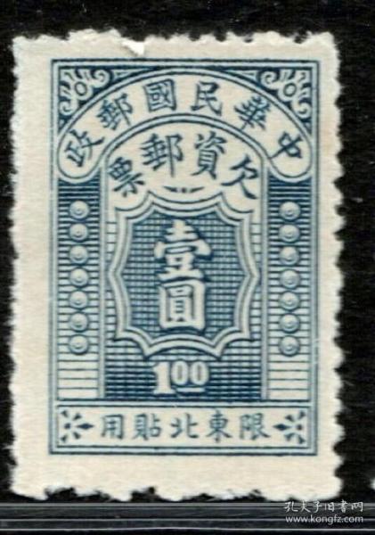 1949年前民国欠资邮票东北欠1北平版限东北贴用欠资1元100分新1