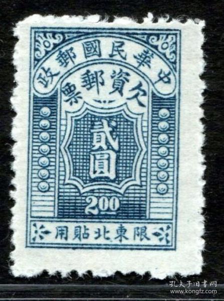 1949年前民国欠资邮票东北欠1北平版限东北贴用欠资2元200分新3