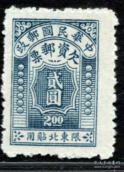 1949年前民国欠资邮票东北欠1北平版限东北贴用欠资2元200分新2