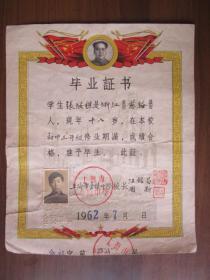 1962年上海市金陵中学毕业证书