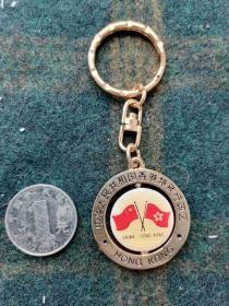 中华人民共和国香港特别行政区钥匙挂件