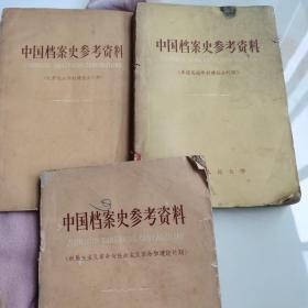 中国档案史参考资料(奴隶社会和封建社会时期,半殖民地半封建社会时期,新民主主义革命与社会主义革命和建设时期)三册合售