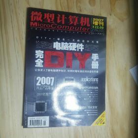 微型计算机 2007 增刊