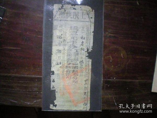 上限执照 下限执照 徽州府休宁县 咸丰同治年 2张 钱粮征收