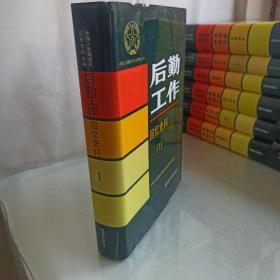 中国人民解放军历史资料丛书:后勤工作回忆史料(1)