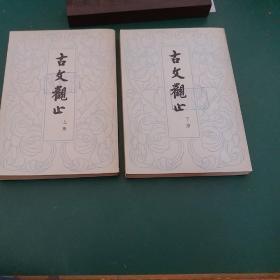 古文观止(上下两册全,中华书局1959年繁体竖版)