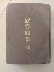 说文解字注(16开精装)