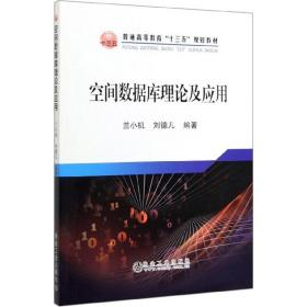空间数据库理论及应用兰小机冶金工业出版社9787502483470