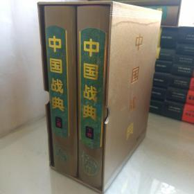 中国战典 上下卷(精装全新有函合)