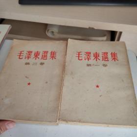 毛泽东选集,第一卷第 二卷 ,繁体竖版(2本合售)自然旧