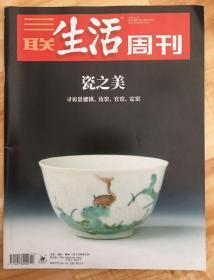 三联生活周刊杂志 瓷之美