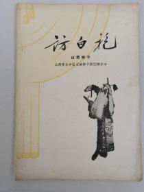 1960年山西梆子唱本戏词《访白袍》晋北北路梆子剧团演出。。薛仁贵的故事。北京宝文堂初版