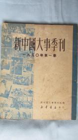 新中国大事季刊1950年第一季——新中国红色收藏
