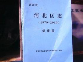 天津市河北区志 送审稿 (1979-2010)