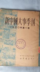 新中国大事季刊一九五零年第一季