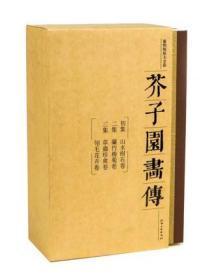 芥子园画传(16开函套装 全三册)