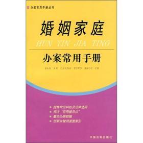 婚姻家庭办案常用手册1